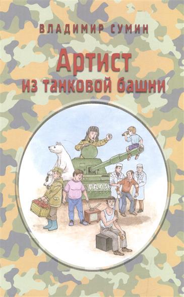 Артист из танковой башни