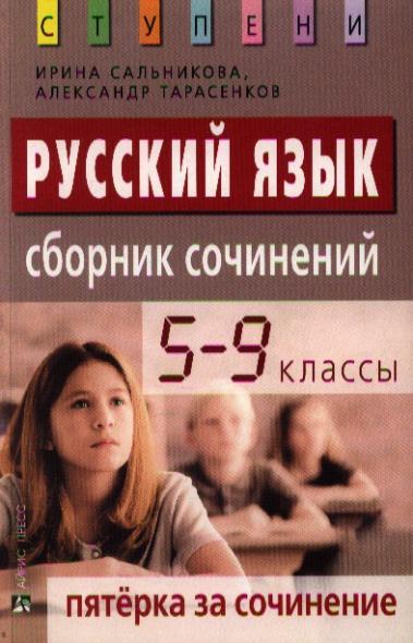 Сальникова И.: Пятерка за сочинение Сб. сочинений 5-9 кл