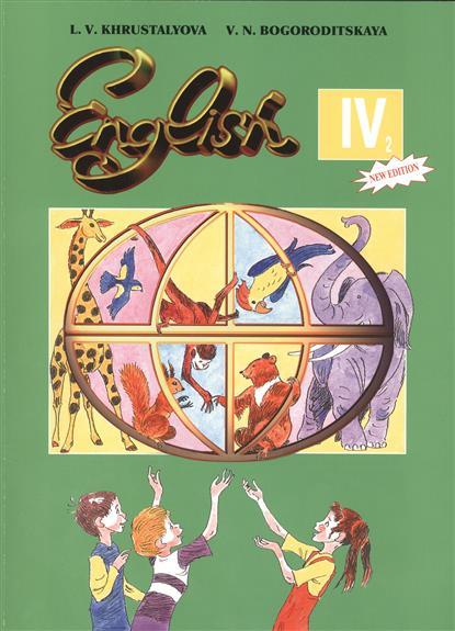 Учебник английского  языка для IV класса общеобразовательных учреждений. Часть вторая