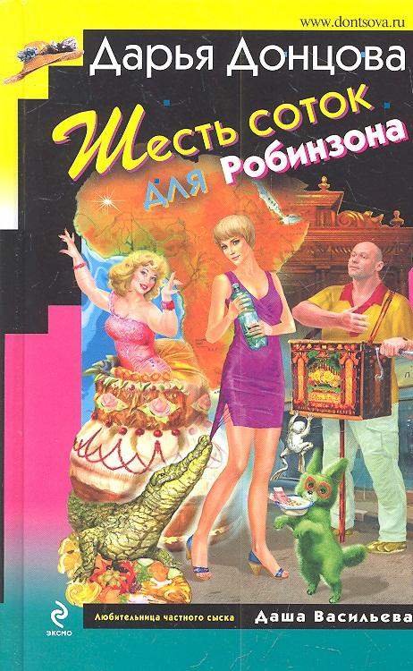 Донцова Д. Шесть соток для Робинзона донцова д надувная женщина для казановы