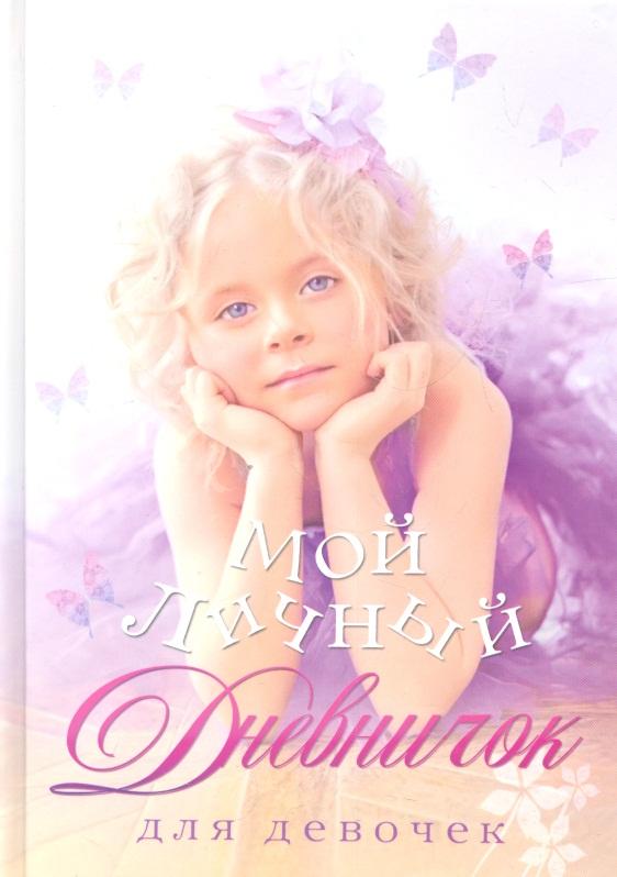 Янцева Л. (сост.) Мой личный дневничок для девочек (Сиреневый туман)