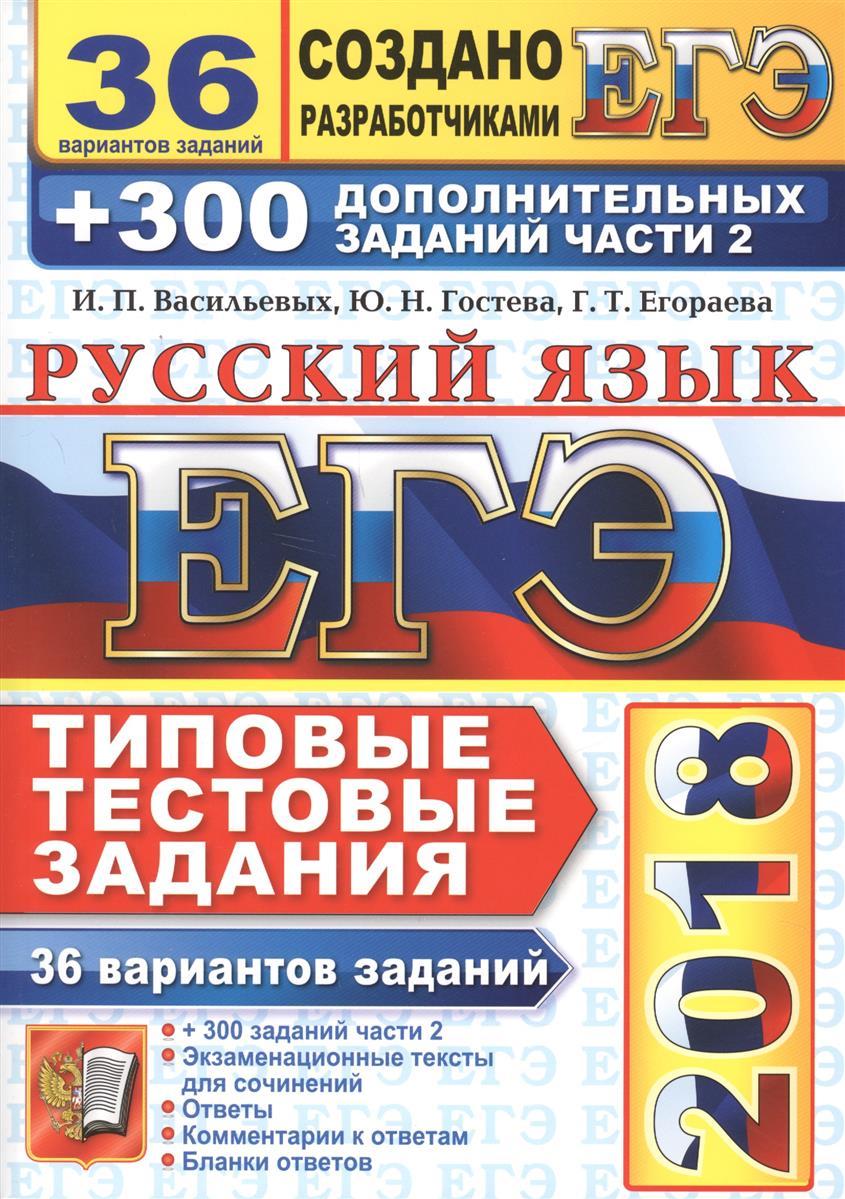 ЕГЭ 2018.Русский язык. 36 вариантов. Типовые тестовые задания от разработчиков ЕГЭ + 300 дополнительных заданий части 2