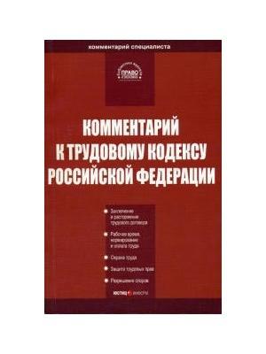 Комментарий к ТК РФ с учетом Постановления КС РФ от 15.03.2005 №3-П