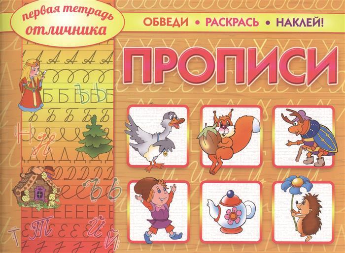 купить Прописи. Обведи. Раскрась. Наклей! по цене 116 рублей