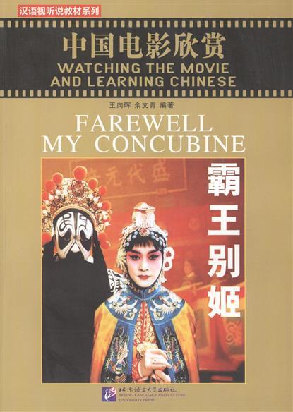 Xianghui W., Wenqing Y. Watching the Movie and Learning Chinese: Farewell My Concubine - Book&DVD/Смотрим фильм и учим китайский язык. Прощай моя наложница - Рабочая тетрадь с упражнениями к видеокурсу (+DVD) (на китайском и англ. языках) zhang l watching the movie and learning chinese shower book