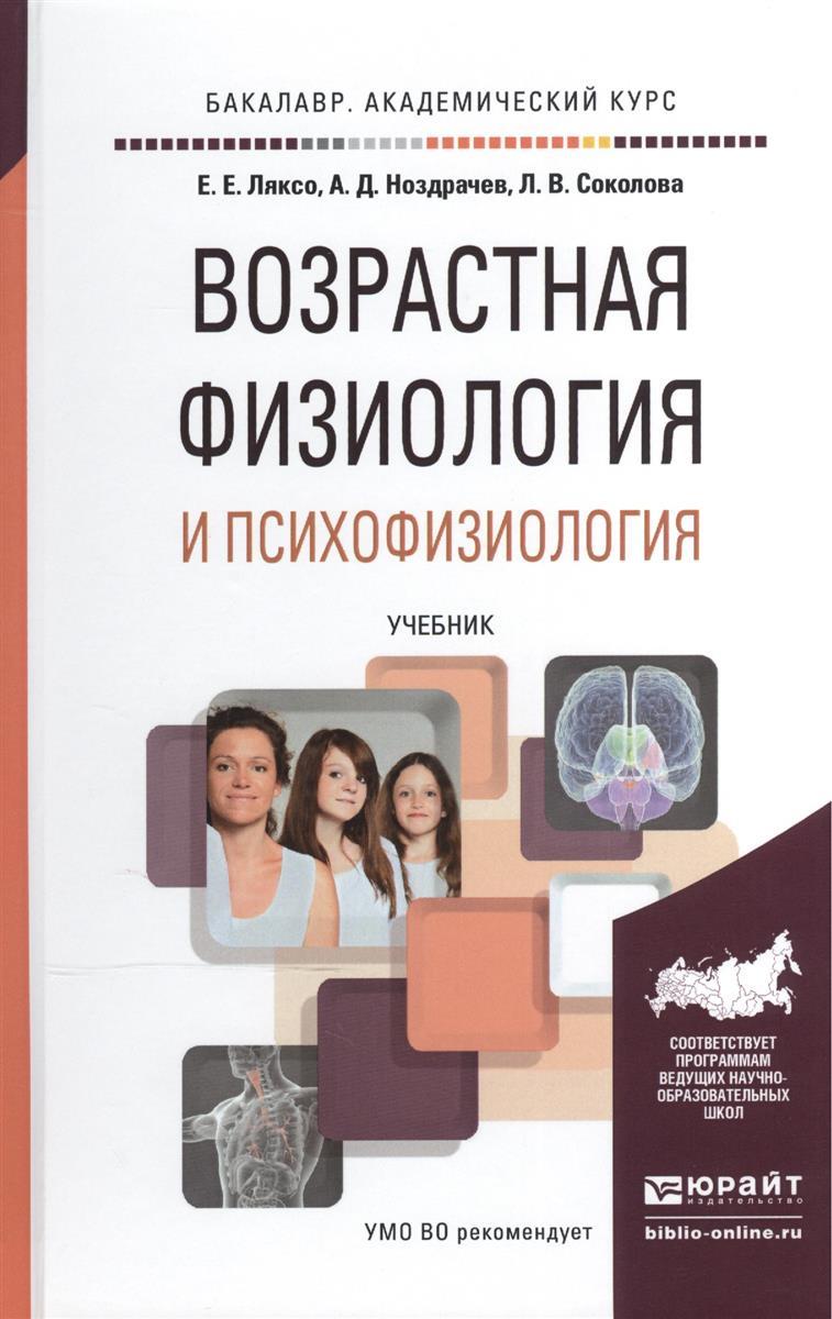 Ляксо Е., Ноздрачев А., Соколова Л. Возрастная физиология и психофизиология. Учебник е е ляксо а д ноздрачев психофизиология
