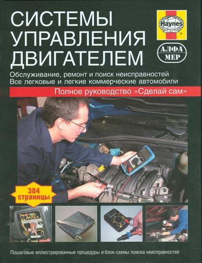 Системы управления двигателем. Руководство