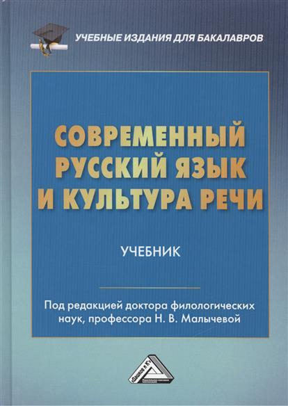 Малычева Н.: Современные русский язык и культура речи. Учебник