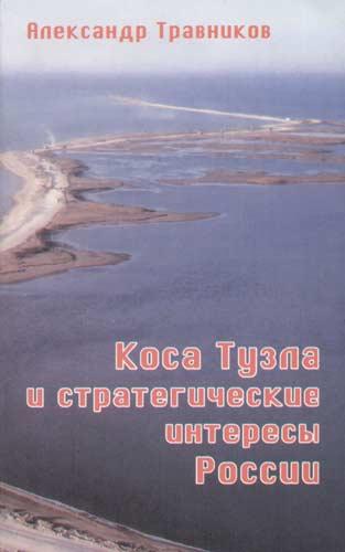 Коса Тузла и стратегические интересы России