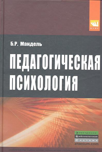 Мандель Б. Педагогическая психология. Учебное пособие трейси б психология продаж