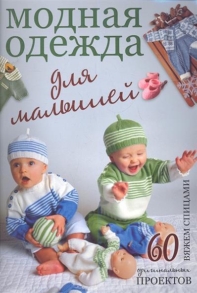 Модная одежда для малышей. 60 оригинальных проектов
