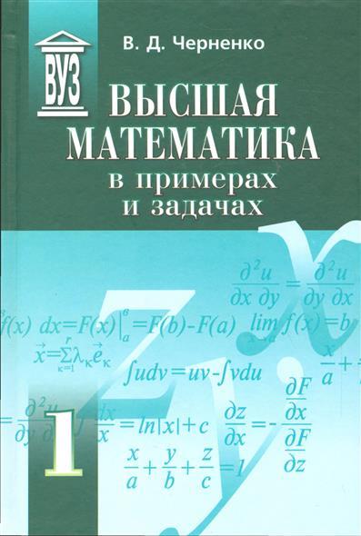 Черненко В.: Высшая математика в примерах и задачах. В трех томах. Том 1 (комплект из 3 книг)