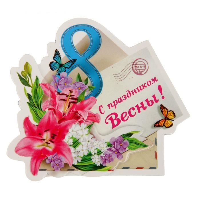 Магнит 8 марта конверт С праздником Весны