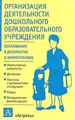 Организация деятельности дошкол. образоват. учреждения