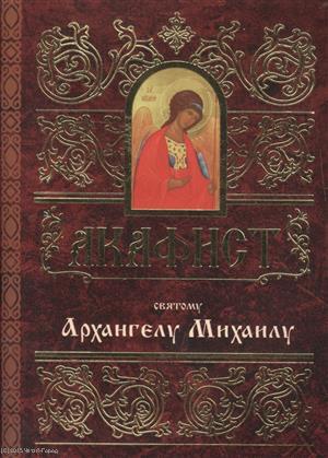 Акафист святому Архангелу Михаилу плюснин а ред акафист святому архангелу михаилу