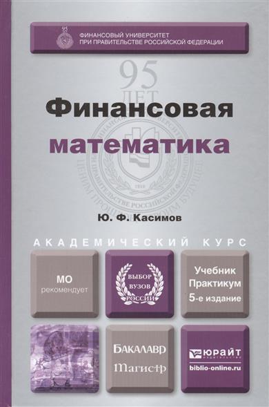 Касимов Ю. Финансовая математика. Учебник и практикум пожидаева е финансовая статистика практикум