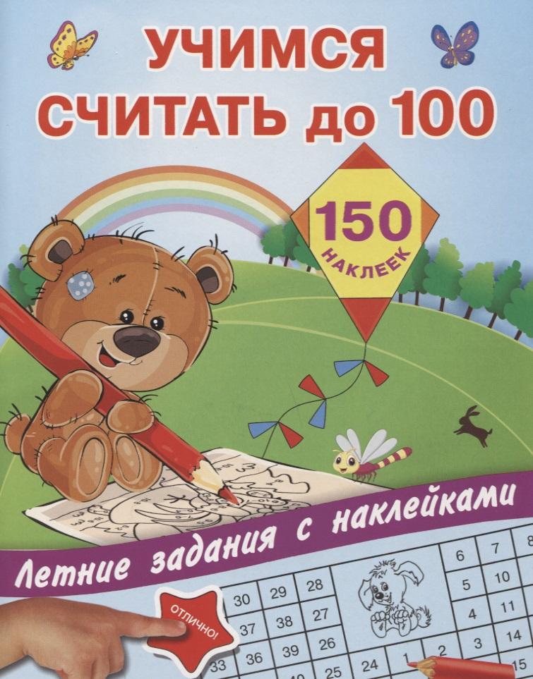 Дмитриева В. (сост.) Учимся считать до 100. 150 наклеек в г дмитриева учимся считать
