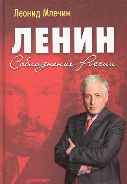 Ленин Соблазнение России