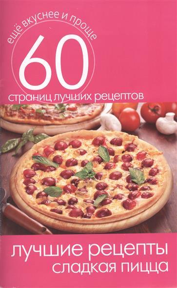 Лучшие рецепты. Сладкая пицца. 60 страниц лучших рецептов