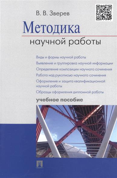 Методика научной работы. Учебное пособие