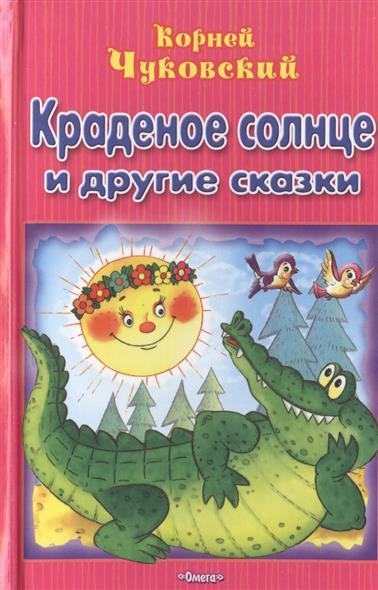 Чуковский К.: Краденое солнце и другие сказки