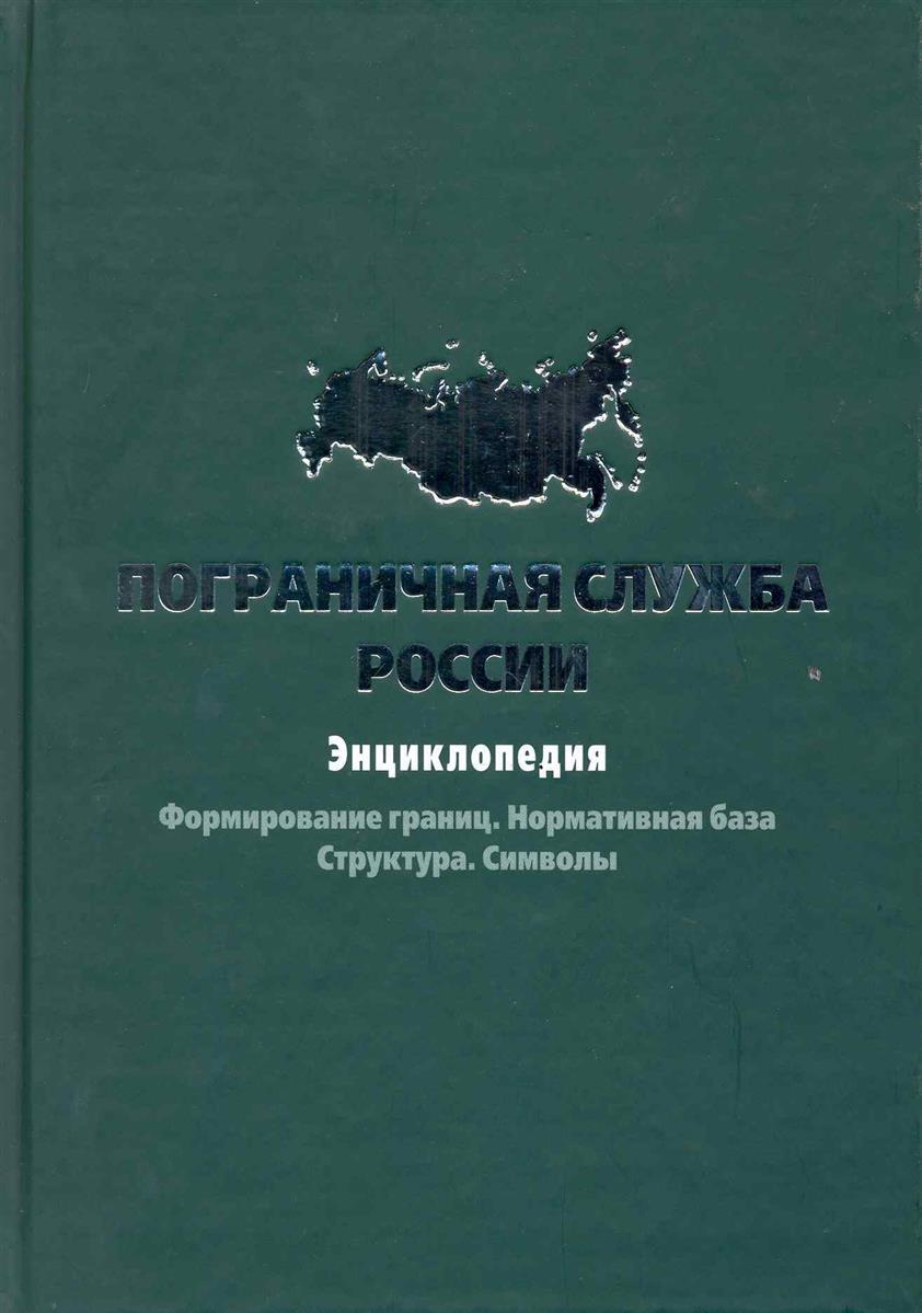Пограничная служба России Энц.