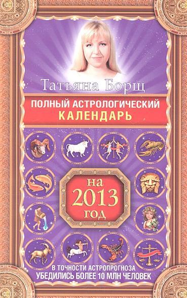 Полный астрологический календарь на 2013 год