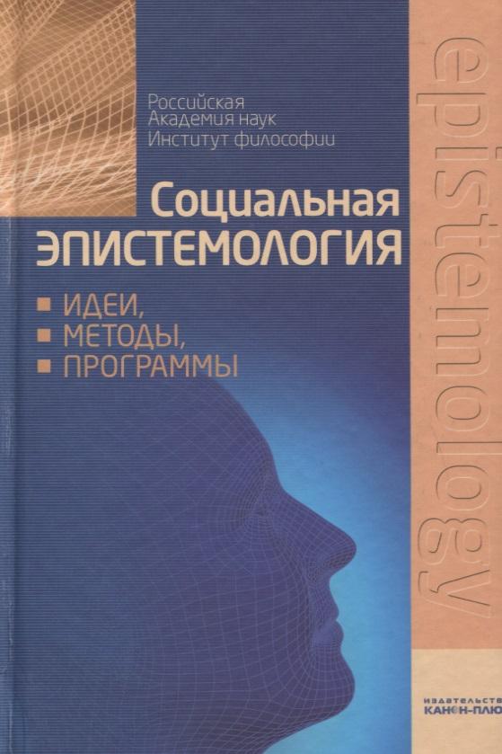Касавин И. (ред.) Социальная эпистемология: идеи, методы, программы