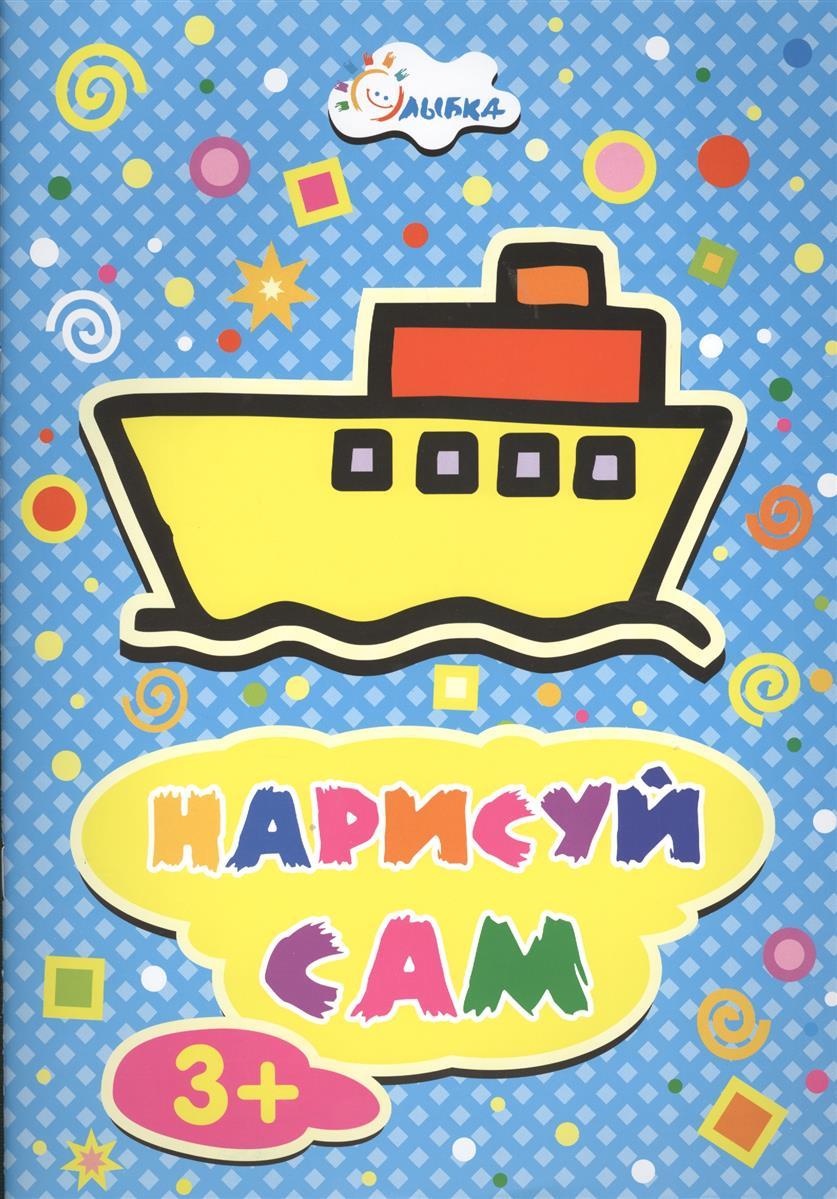 Мамчур Н. (ред.) Нарисуй сам. Кораблик. Раскраска кораблик первая раскраска малыша