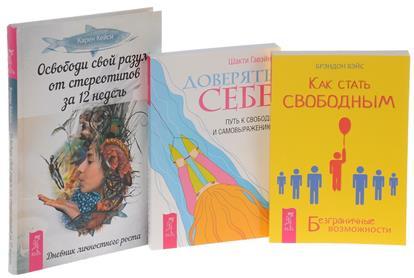 Как стать свободным + Освободи свой разум + Доверять себе (комплект из 3 книг)