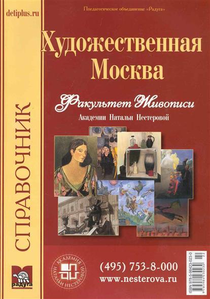 Художественная Москва Вып. 22 / Музыкальная Москва Вып. 16 Справочник