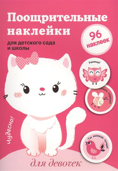 Поощрительные наклейки для детского сада и школы для девочек