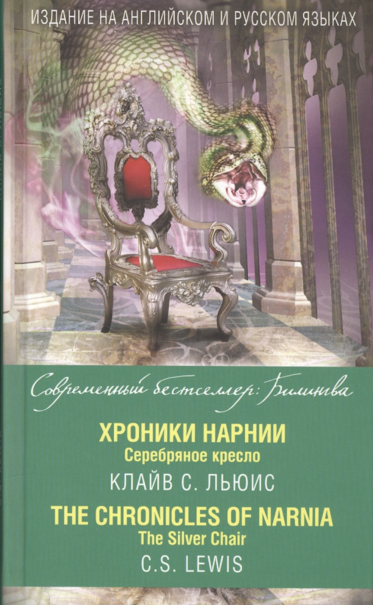Льюис К. Хроники Нарнии. Серебряное кресло = The chronicles of Narnia. The Silver chair the chronicles of narnia horse and his boy