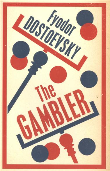 Dostoevsky F. The Gambler dostoevsky f the gambler and the house of the dead