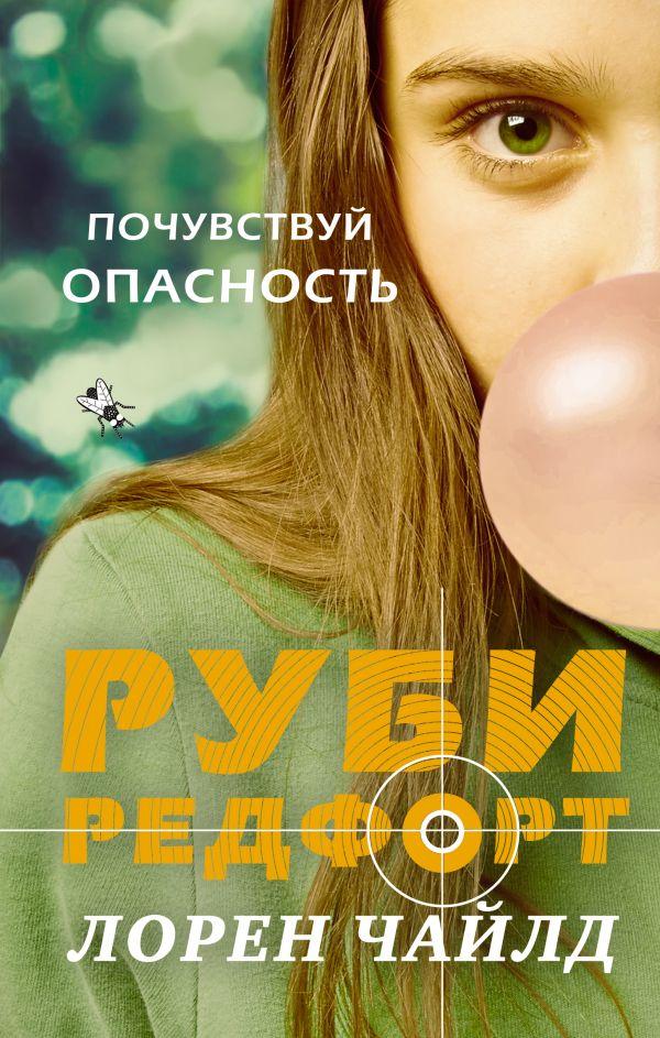 Чайлд Л. Почувствуй опасность книги эксмо почувствуй опасность