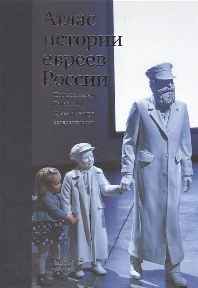 Атлас истории евреев России. По материалам еврейского музея и центра толерантности