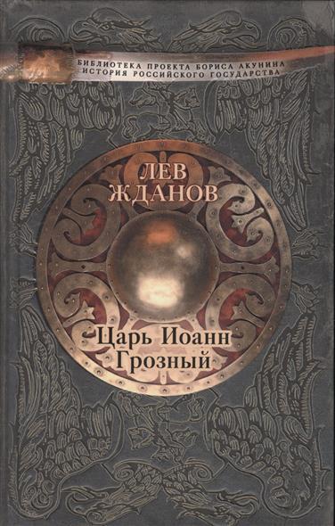 Жданов Л. Царь Иоанн Грозный ISBN: 9785170990634