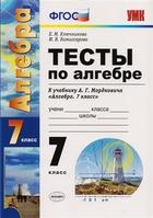 Тесты по алгебре. 7 класс. К учебнику А.Г. Мордковича