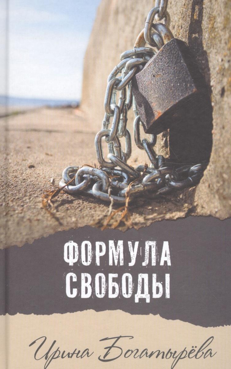 Богатырева И. Формула свободы елена богатырева предварительная механоактивация