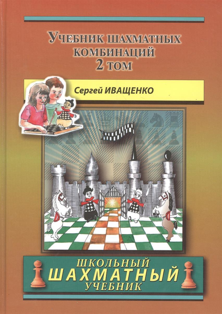 Иващенко С. Учебник шахматных комбинаций. Том 2 иващенко с учебник шахматных комбинаций том 2 isbn 978 5 94693 660 6