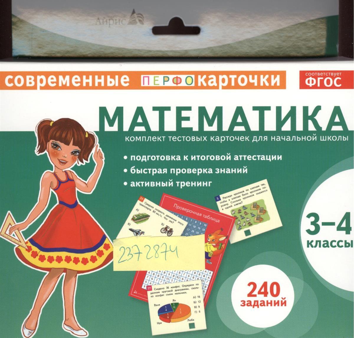 Куликова Е. Математика. 3-4 классы. Комлект тестовых карточек для начальной школы