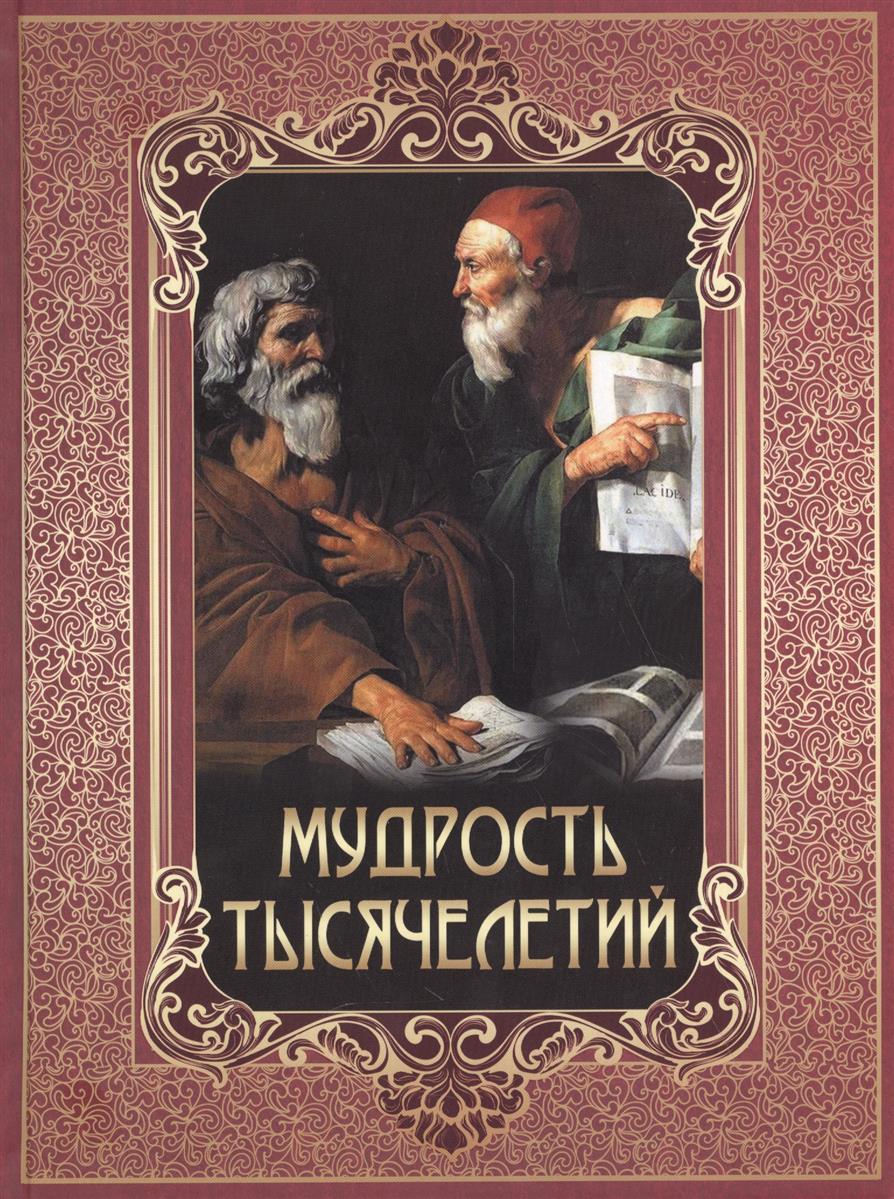 Павликова Е. (ред.-сост.) Мудрость тысячелетий