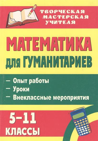 Математика для гуманитариев. 5-11 классы. Опыт работы, уроки, внеклассные мероприятия