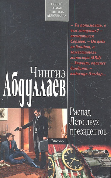 Абдуллаев Ч. Распад. Лето двух президентов абдуллаев ч а распад разорванный август