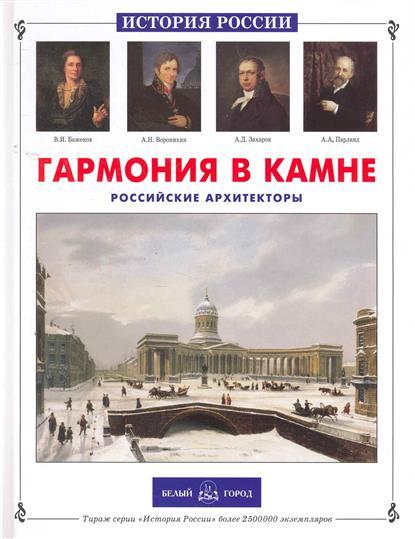 Гармония в камне Российские архитекторы