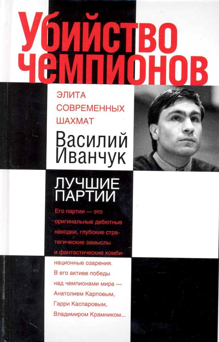 Калиниченко Н. Убийство чемпионов Василий Иванчук Лучшие партии