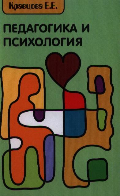 купить Кравцова Е.Е. Педагогика и психология по цене 378 рублей
