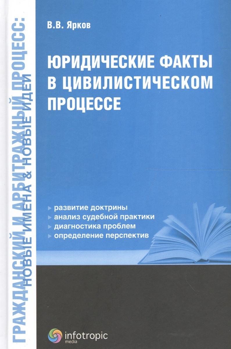 Ярков В. Юридические факты в цивилистическом процессе
