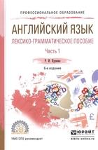 Английский язык. Лексико-грамматическое пособие. В 2-х частях. Часть 1. Учебное пособие для СПО