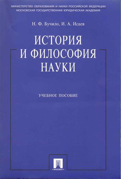 История и философия науки Учеб. пос.
